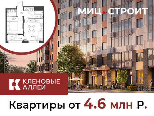 ЖК «Кленовые аллеи» Московская прописка